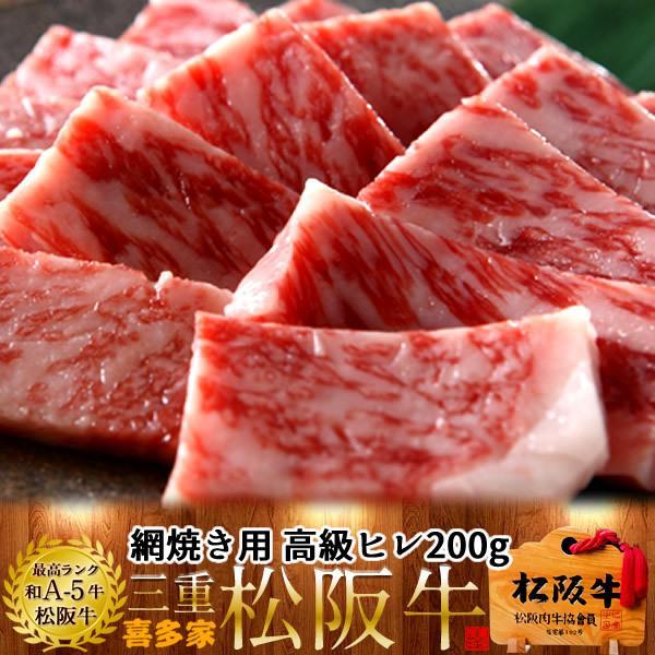 松阪牛 ギフト 網焼き用 極上ヒレ200g[特選A5]三重県産 高級 和牛 ブランド 牛肉 焼き肉|shokukore