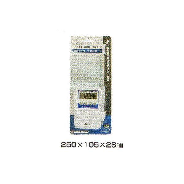 シンワ デジタル温度計H-1(隔測式プローブ 防水型) 73080