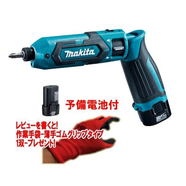 マキタ TD022DSHX 7.2V 1.5Ah 充電式ペンインパクトドライバ 青 バッテリー×2本・充電器・アルミケース付