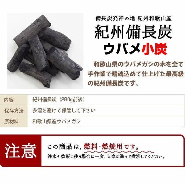 『紀州備長炭「小炭」』 280g前後 炭 木炭 白炭 浄水 炊飯 消臭 国産 水 shokunooishasan 03