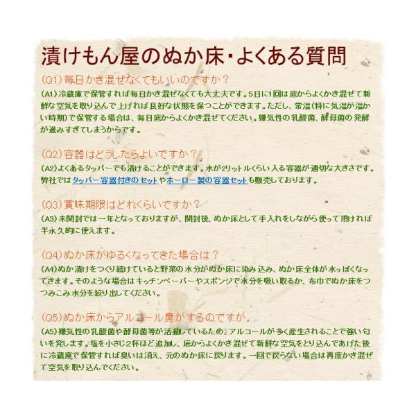 テレビでも話題のぬか床!漬けもん屋の『ぬか床800g(袋入り)』メール便送料無料!|shokunooishasan|12