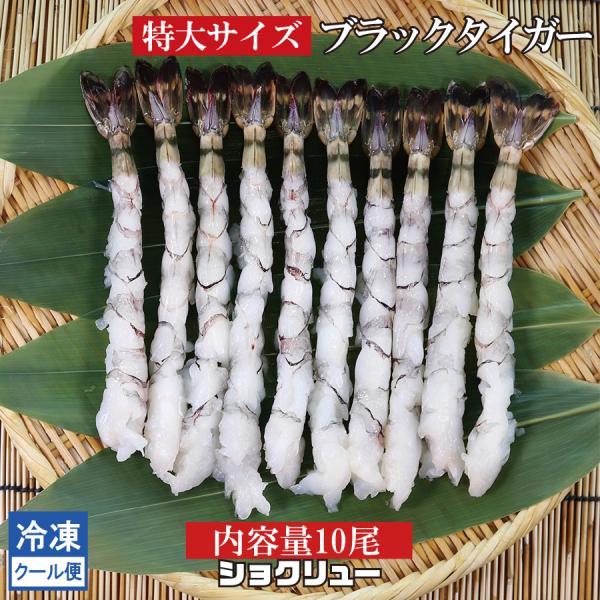 えび エビ 海老 天ぷら フライ 特大サイズ 尾付むきえび ブラックタイガー 10尾 下ごしらえ済 簡単調理 大きい ジャンボ
