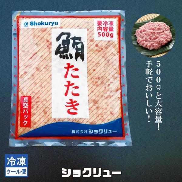 ネギトロ ねぎとろ 鮪たたき まぐろ マグロ 鮪 500g 冷凍 業務用 寿司 寿司ねた 丼ぶり