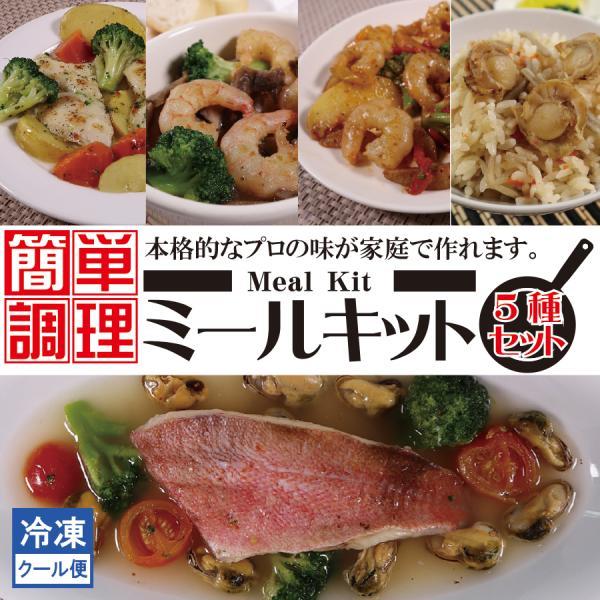 ミールキット 簡単調理 アヒージョ アクアパッツァ 5種 セット 冷凍 えび エビ 白身魚 赤魚 ほたて 惣菜 時短 バラエティー