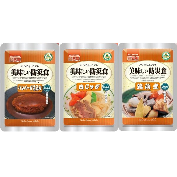 非常 防災 食品 5年保存 防災食  3食セット(ハンバーグ煮込み、筑前煮、肉