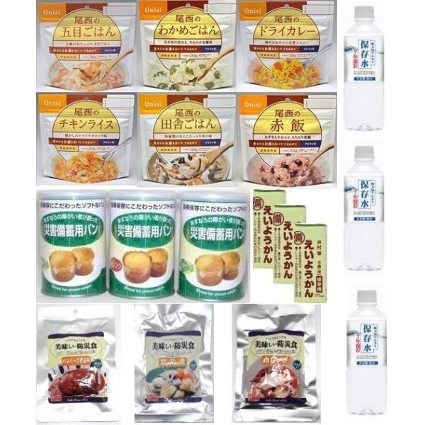 非常 防災 食品 5年保存 安心3日分セットD 尾西のごはん&美味しい防災食&