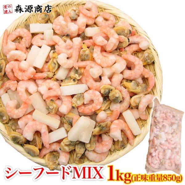 超万能業務用 シーフードミックス 1kg(NET850g)イカ エビ えび アサリ 烏賊 海老 いか あさり 冷凍便 ギフト