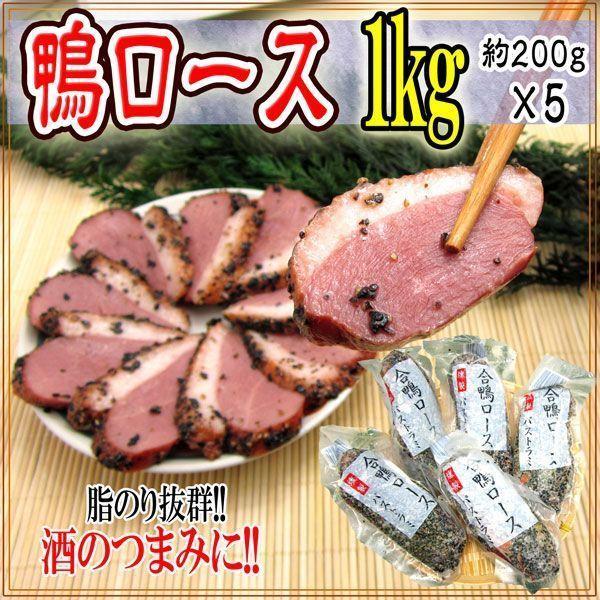 合鴨ロースパストラミ 約1kg(約200g×5個) 冷凍便 BBQ/バーベキュー ギフト