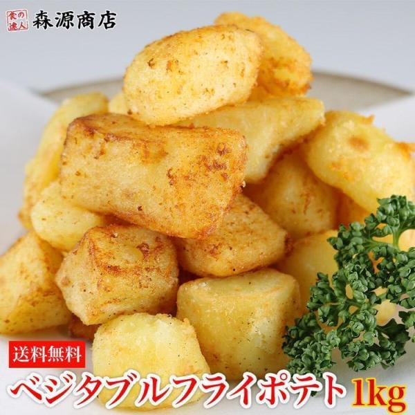 フライドポテト 冷凍 1kg モリタン ポテトフライ 馬鈴薯 惣菜 揚げ物 お弁当 冷凍便 冷凍食品 業務用 ギフト