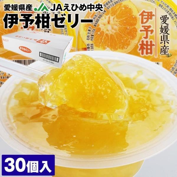 ゼリー ギフト 高級 愛媛県産 伊予柑ゼリー 詰め合わせ 30個入り 国産 いよかん 柑橘 フルーツ スイーツ 常温便 業務用