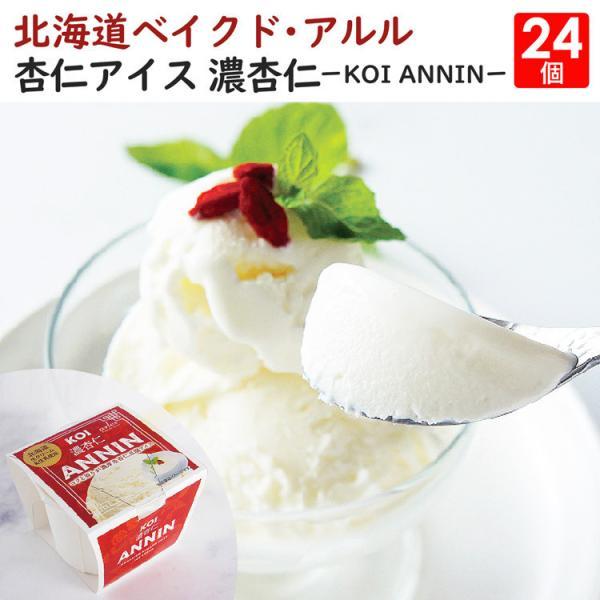 北海道 杏仁アイス 濃杏仁 -KOI ANNIN- 100ml 24個セット ベイクド・アルル  杏仁豆腐 冷凍便 同梱不可 産直
