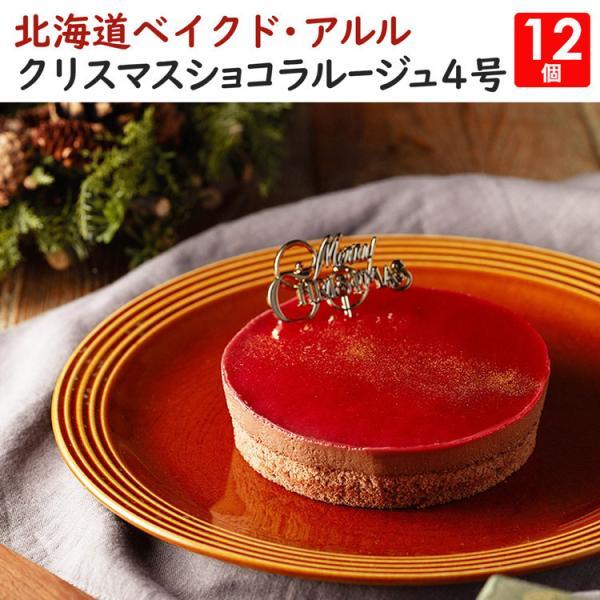 北海道 クリスマスショコラルージュ 4号 12個セット ベイクド・アルル 冷凍便 同梱不可 産直