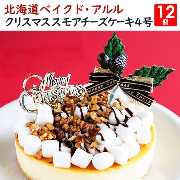 北海道 クリスマススモアチーズケーキ4号 12個セット ベイクド・アルル 冷凍便 同梱不可 産直