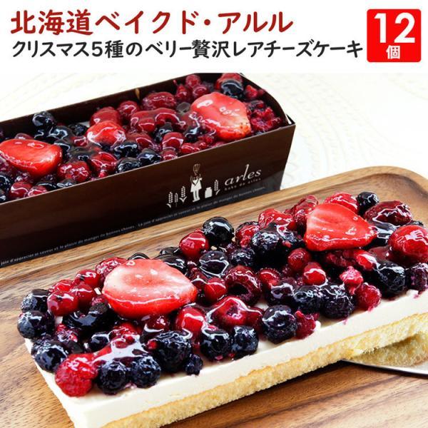 北海道 クリスマス5種のベリー贅沢レアチーズケーキ 12個セット ベイクド・アルル  冷凍便 同梱不可 産直
