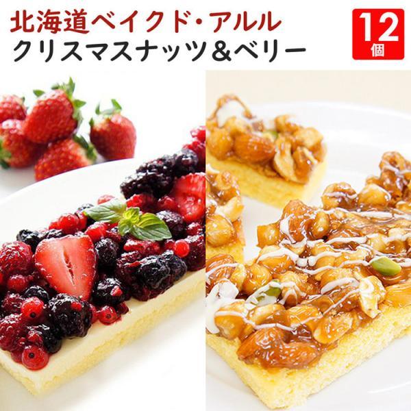 北海道 クリスマスナッツ&ベリー 12個セット ベイクド・アルル  冷凍便 同梱不可 産直