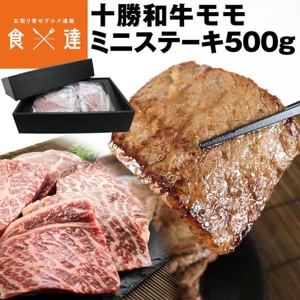 ステーキ 赤身 十勝和牛 モモ 500g 北海道産 国産 焼肉 ミニステーキ 黒毛和牛 肉 精肉 お取り寄せグルメ 食品 産直