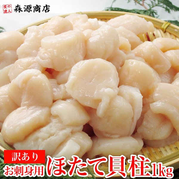 ホタテ貝柱 刺身 1kg 北海道産 訳あり 帆立 ほたて バラ ほたて貝 生食用 冷凍便 わけあり