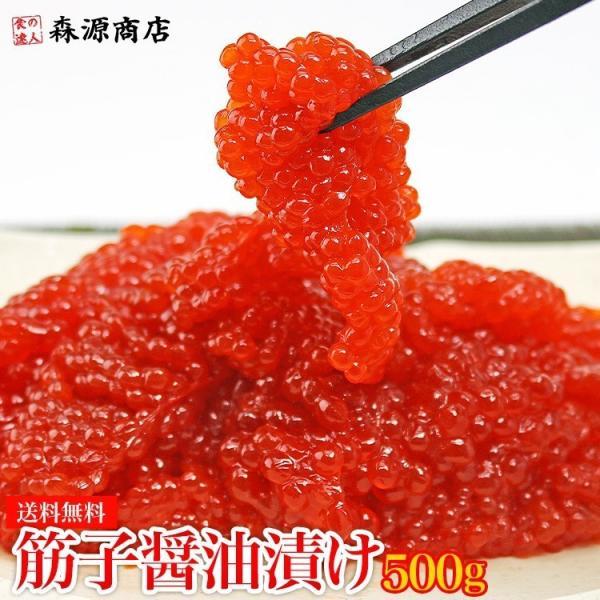 筋子醤油漬け 500g すじこ 冷凍 ます筋子 スジコ 鱒 マス
