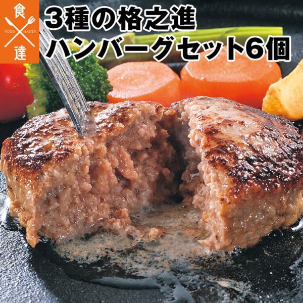 ハンバーグ 取り寄せ ギフト 3種 6個 格之進3種の格之進ハンバーグセット 黒格 白格 金格 白金豚 黒毛和牛 国産牛 塩麹 産直