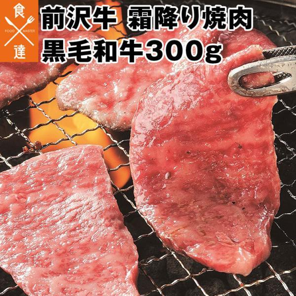 牛肉 肉 和牛 霜降り 焼肉 前沢牛 300g 冷凍 黒毛和牛 岩手県 産地直送 お取り寄せ 産直