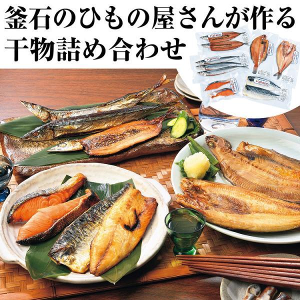 干物 セット 6種 魚 詰め合わせ さんま カレイ ほっけ さば 鮭 海鮮 永野商店 岩手県 ギフト 産直