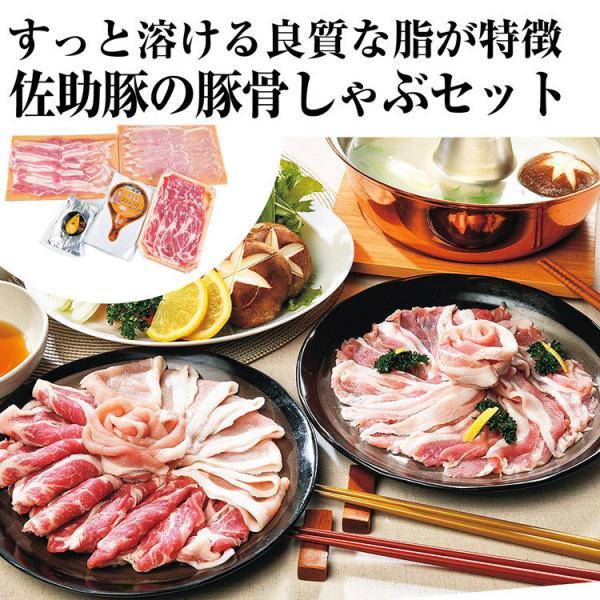 しゃぶしゃぶ 豚肉 セット 佐助豚 国産 鍋 ロース バラ スープ 岩手 豚骨 久慈ファーム 産直