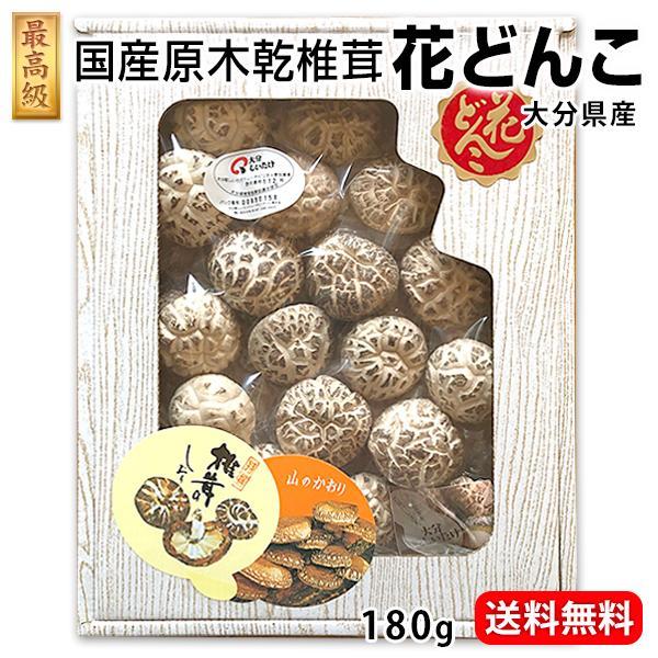 最高級 国産原木 乾椎茸 花どんこ 180g 大分県 しいたけ 産直