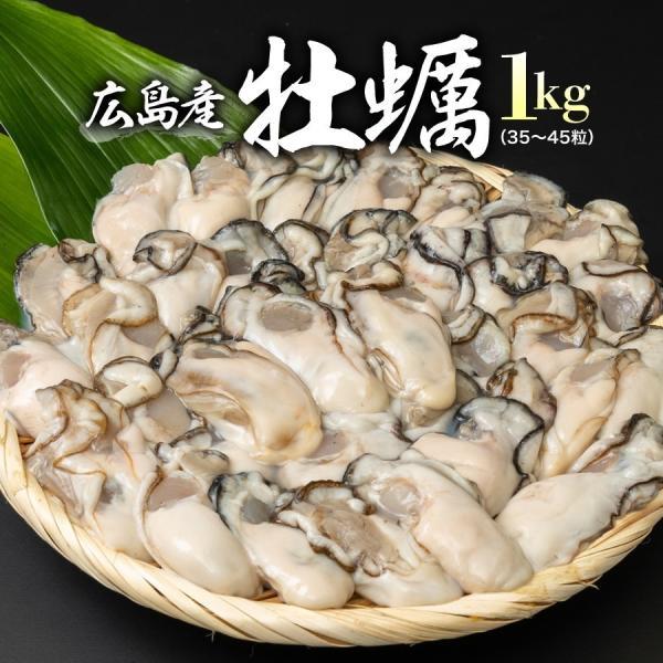 牡蠣 カキ かき 冷凍 広島県産 1kg 生牡蠣 生がき 大粒 剥き身 加熱用