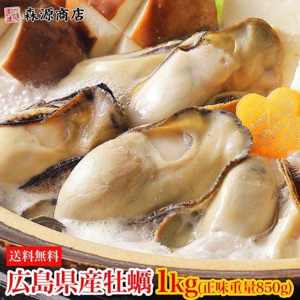 広島県産牡蠣 1kg Mサイズ 正味重量850g 広島県産 牡蠣 かき 送料無料 冷凍便 バーベキュー BBQ お取り寄せグルメ 食品 備蓄 敬老の日 ギフト