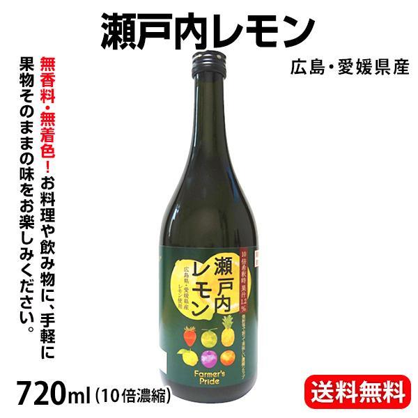 瀬戸内レモン 広島・愛媛  日本果汁  産直