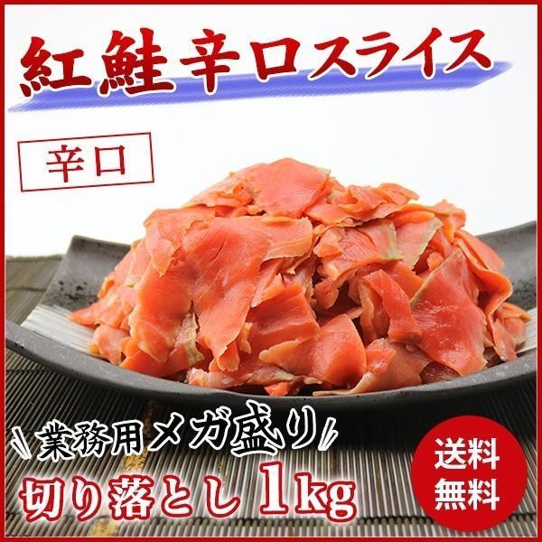 サーモン 訳あり 辛口 生スライス 1kg 鮭 しゃけ シャケ さけ 紅鮭 切り落とし 端材 業務用 メガ盛り 冷凍便