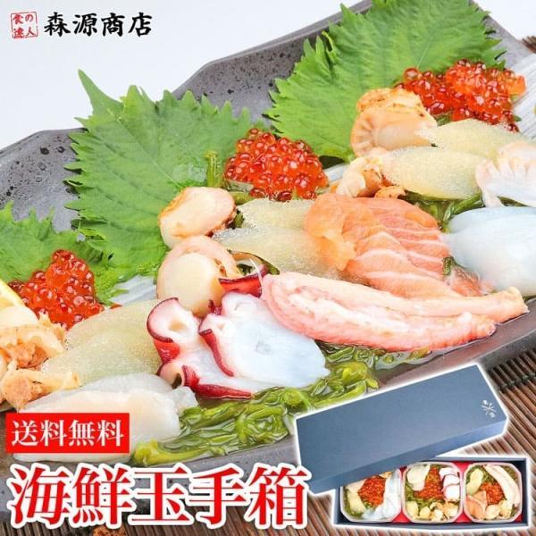 敬老の日 プレゼント 食の達人 海鮮玉手箱 3食セット アワビ 紋甲イカ 蟹 かに カニ 貝柱 たこ 送料無料 冷凍便