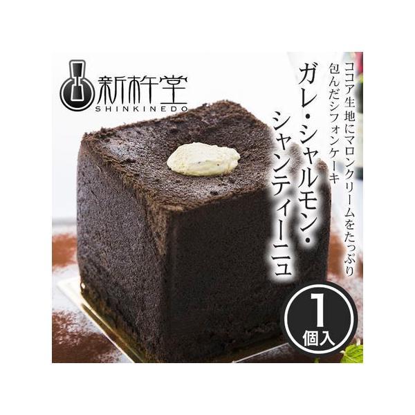 ココア生地にマロンクリームをたっぷり包んだシフォンケーキ「ガレ・シャルモン・シャンティーニュ」(1箱) 新杵堂 産直