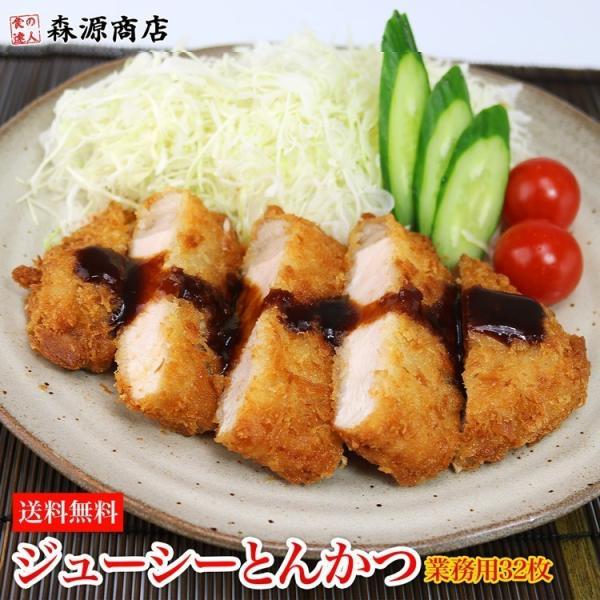 業務用 食研とんかつ 32枚セット お得な箱売り ( トンカツ 豚カツ 日本食研 惣菜 ) 冷凍便 ギフト