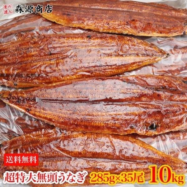 うなぎ 無頭背開き 超特大約285g×35尾 10kg 業務用 送料無料 冷凍便 鰻 かば焼き お取り寄せ ギフト