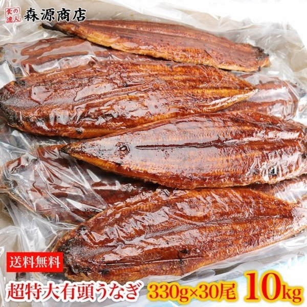 うなぎ 有頭腹開き 超特大約330g×30尾 10kg 業務用 送料無料 冷凍便 鰻 かば焼き お取り寄せ ギフト
