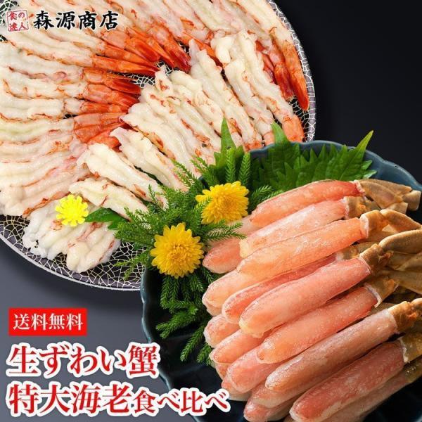 ズワイガニ ポーション 大海老 むき身 食べ比べ セット ずわい蟹 エビ 冷凍 ギフト