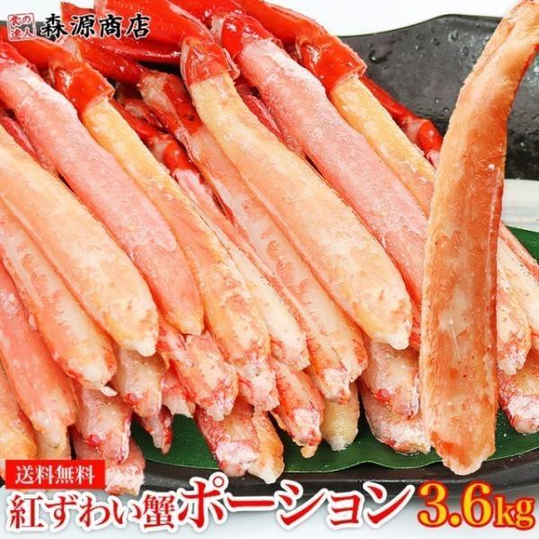 紅ずわいがに ポーション 3.6kg (300g ×12P) ボイル かに 蟹 カニ ズワイ 冷凍便 ギフト