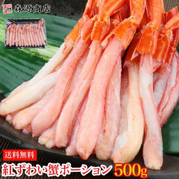 北海道産 生 紅ずわい蟹 ポーション 500g かに カニ 蟹 冷凍便 ズワイガニ ポーション お取り寄せ