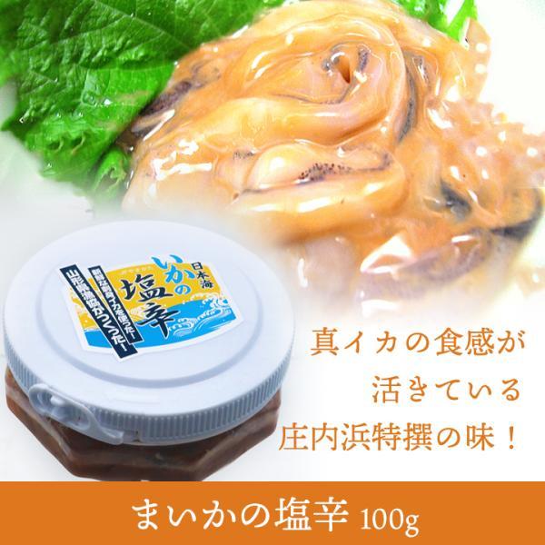 「まいかの塩辛」【100g】生いか(真イカ)の食感が活きている庄内浜特撰の味!