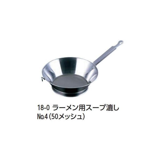 18-0ラーメン用スープこしNo4(50メッシュ)