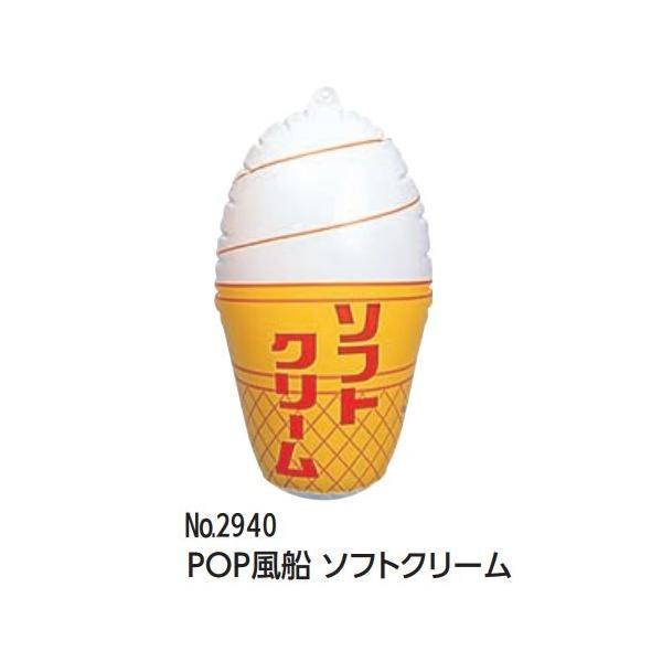 POP風船 ソフトクリーム[No.2940]     業務用調理道具のネット販売店
