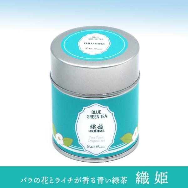 バラの花とライチが香る青い緑茶 織姫 1缶(3g×5個) SNS映え サプライズ  母の日 ギフト 無農薬 ハーブ 水出し インスタ映え バタフライピー