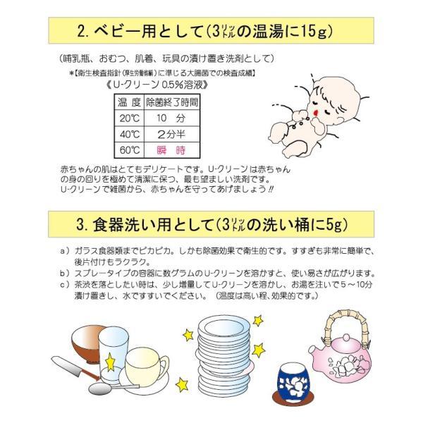 除菌洗浄剤 3kg U-CLEAN(Uクリーン)1kg 3個セット|shonan-fragrance|03