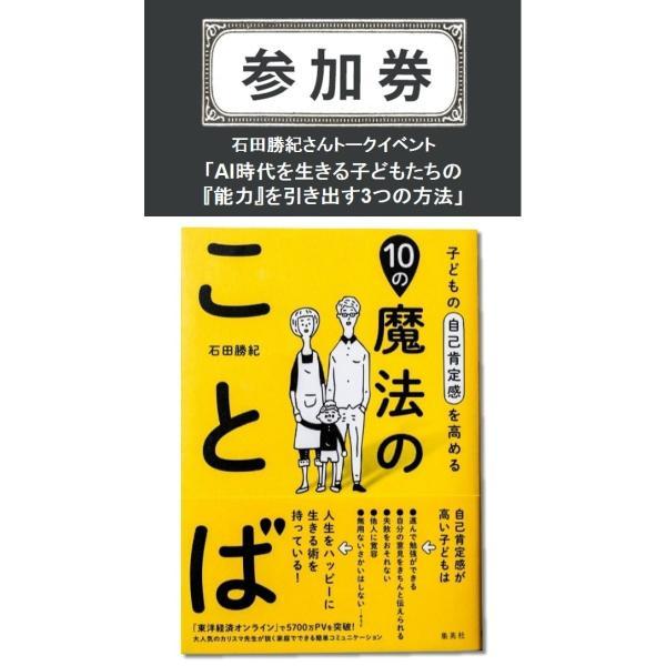 【イベント参加券】石田勝紀さんトークイベント 「AI時代を生きる子どもたちの『能力』を引き出す3つの方法」|shonan-tsutayabooks