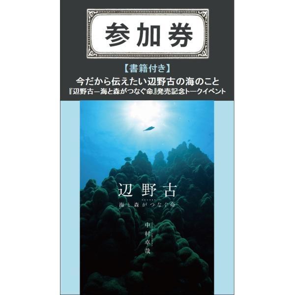 【イベント参加券】(書籍付き)今だから伝えたい辺野古の海のこと 『辺野古―海と森がつなぐ命』発売記念トークイベント|shonan-tsutayabooks