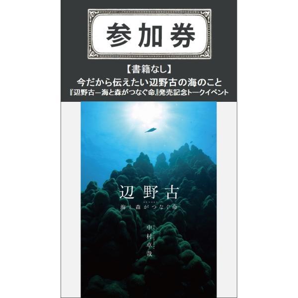 【イベント参加券】(書籍なし)今だから伝えたい辺野古の海のこと 『辺野古―海と森がつなぐ命』発売記念トークイベント|shonan-tsutayabooks