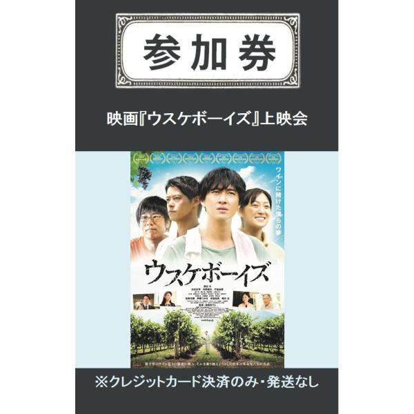【イベント参加券】映画『ウスケボーイズ』上映会|shonan-tsutayabooks