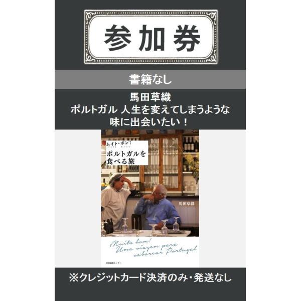 【イベント参加券】(書籍なし)馬田草織 ポルトガル人生を変えてしまうような味に出会いたい! shonan-tsutayabooks
