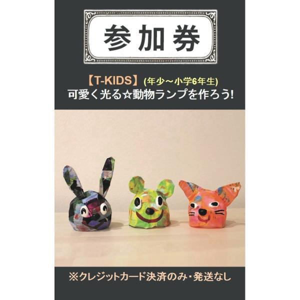 【イベント参加券】【T-KIDS】可愛く光る☆動物ランプを作ろう!(年少〜小学6年生)|shonan-tsutayabooks